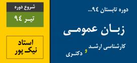 برنامه کلاس های زبان عمومی کنکور ارشد و دکتری ۹۵
