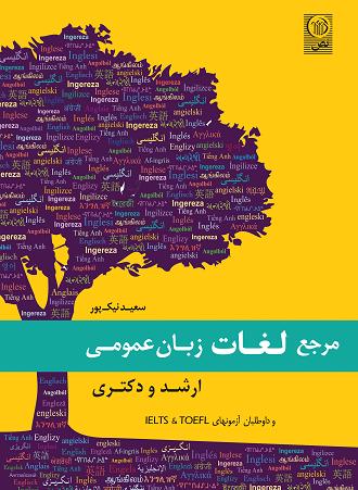 کتاب لغات زبان عمومی دکتری نیک پور