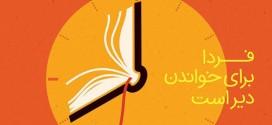 برنامه حضور استاد نیک پور در نمایشگاه کتاب تهران