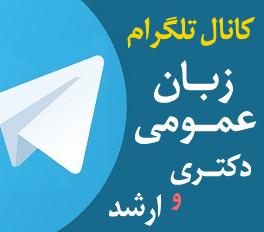 کانال تلگرام زبان عمومی دکتری استاد نیک پور