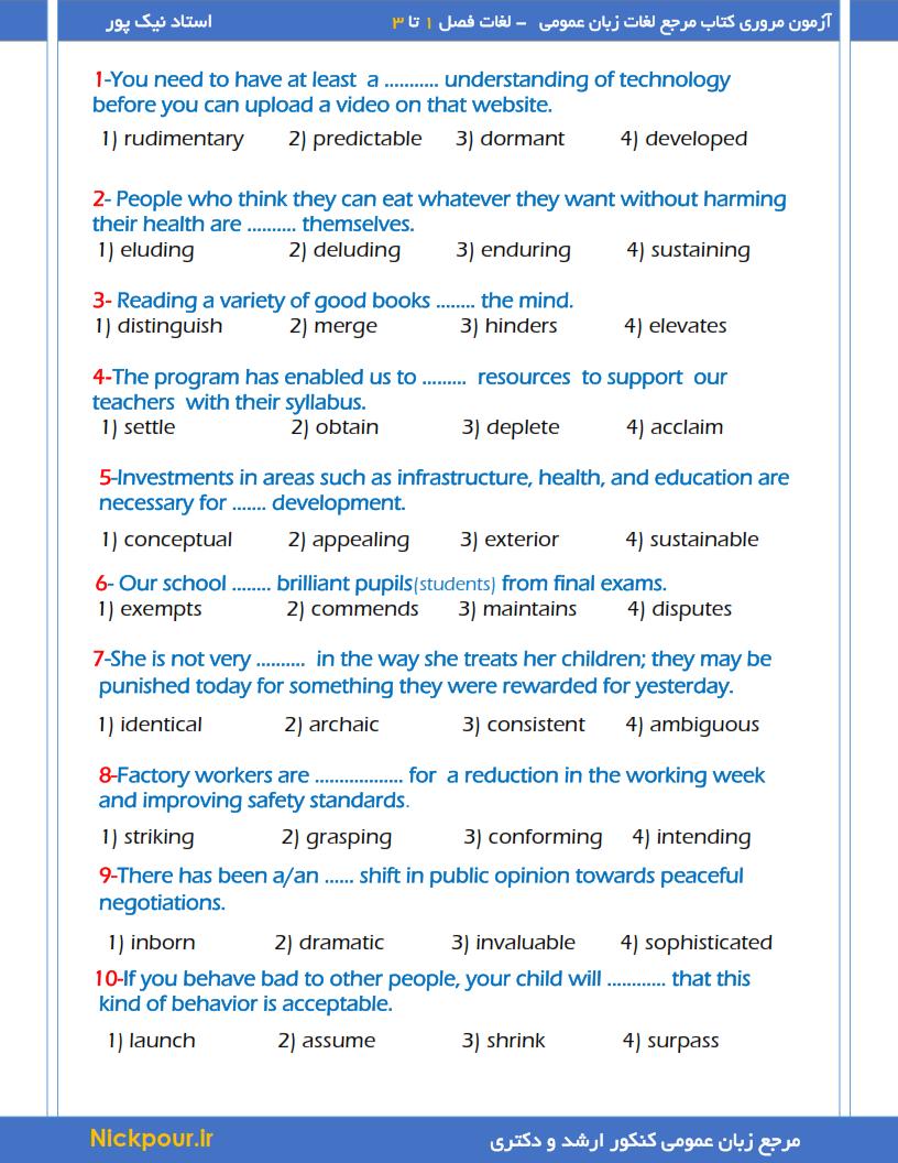 لغات زبان عمومی دکتری