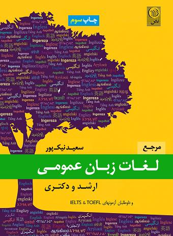کتاب-لغات-زبان-عمومی-ارشد و دکتری