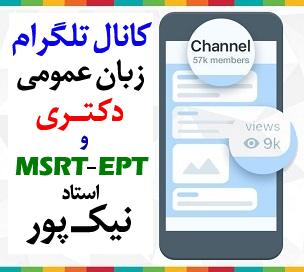 کانال تلگرام زبان عمومی دکتری و msrt استاد نیک پور
