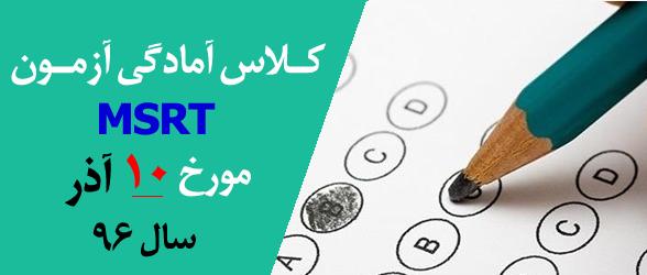 کلاس ۲ روزه آمادگی آزمون زبان MSRT و EPT بهمن ماه ۹۶