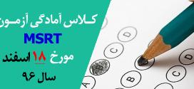 کلاس ۲ روزه آمادگی آزمون زبان MSRT و EPT اسفند ماه ۹۶