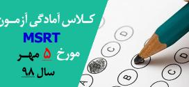 کارگاه ۲ روزه آمادگی آزمون زبان MSRT و EPT و MHLE مهر ۹۸